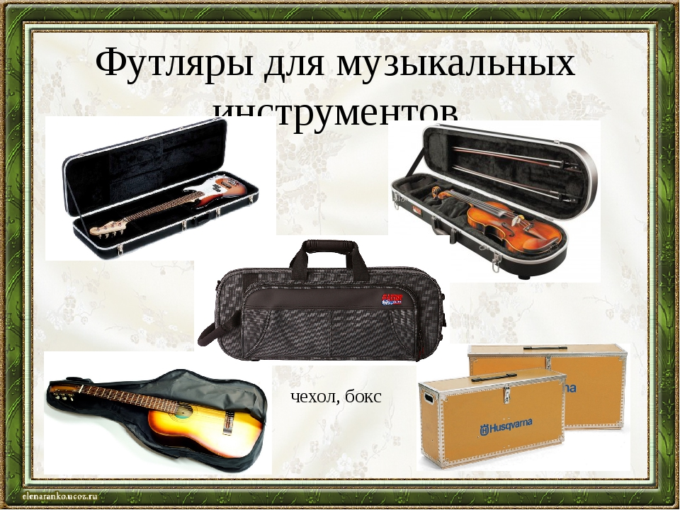Футляры для музыкальных инструментов чехол, бокс