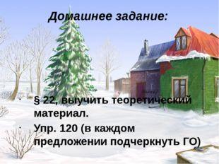 Домашнее задание: § 22, выучить теоретический материал. Упр. 120 (в каждом пр