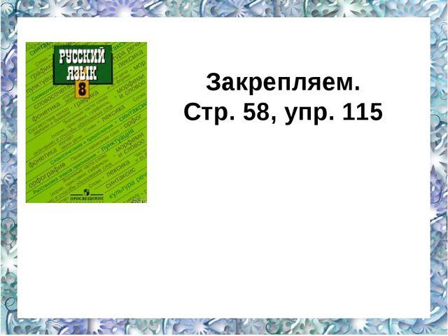 Закрепляем. Стр. 58, упр. 115