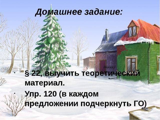 Домашнее задание: § 22, выучить теоретический материал. Упр. 120 (в каждом пр...