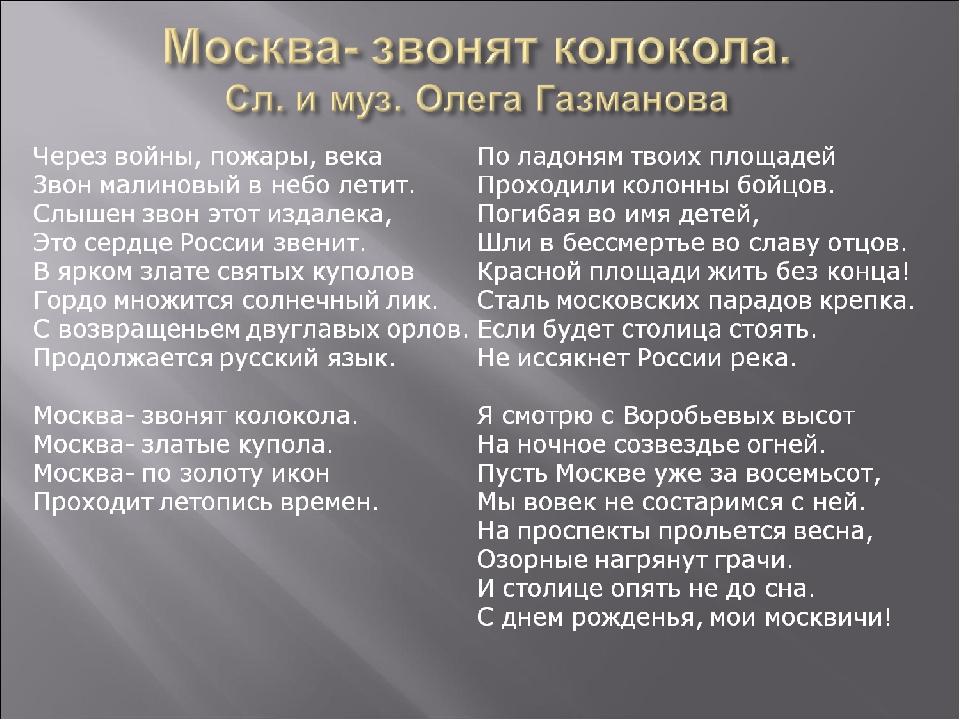 ГАЗМАНОВ МОСКВА ЗВОНЯТ КОЛОКОЛА МИНУСОВКА СКАЧАТЬ БЕСПЛАТНО