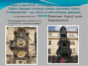 А также в мае 2013г. я побывала в столице Чехии-Прага. Нередко столицу страны