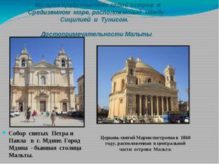 Мальта представляет собой остров в Средиземном море, расположенный между Сиц