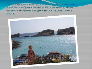 Мальта – прекрасное место, чтобы насладиться морскими купаниями и вобрать в с