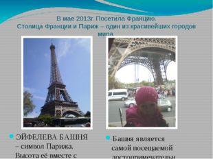 В мае 2013г. Посетила Францию. Столица Франции и Париж – один из красивейших