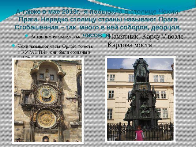А также в мае 2013г. я побывала в столице Чехии-Прага. Нередко столицу страны...
