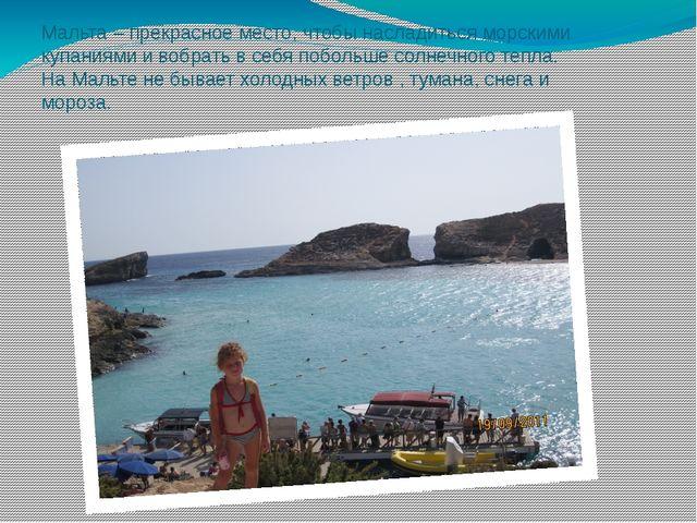 Мальта – прекрасное место, чтобы насладиться морскими купаниями и вобрать в с...