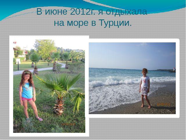В июне 2012г. я отдыхала на море в Турции.