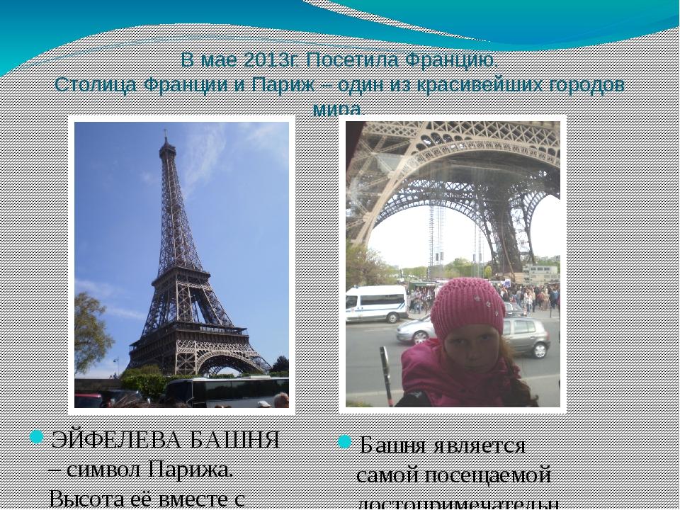 В мае 2013г. Посетила Францию. Столица Франции и Париж – один из красивейших...