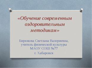 «Обучение современным оздоровительным методикам» Бирюкова Светлана Валериевна