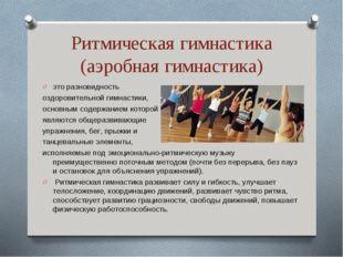 Ритмическая гимнастика (аэробная гимнастика) это разновидность оздоровительно