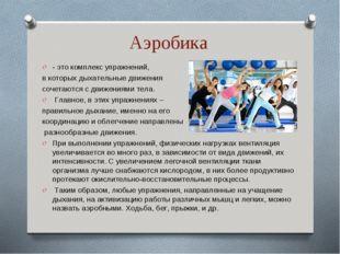 Аэробика - это комплекс упражнений, в которых дыхательные движения сочетаются