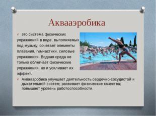 Аквааэробика это система физических упражнений в воде, выполняемых под музыку
