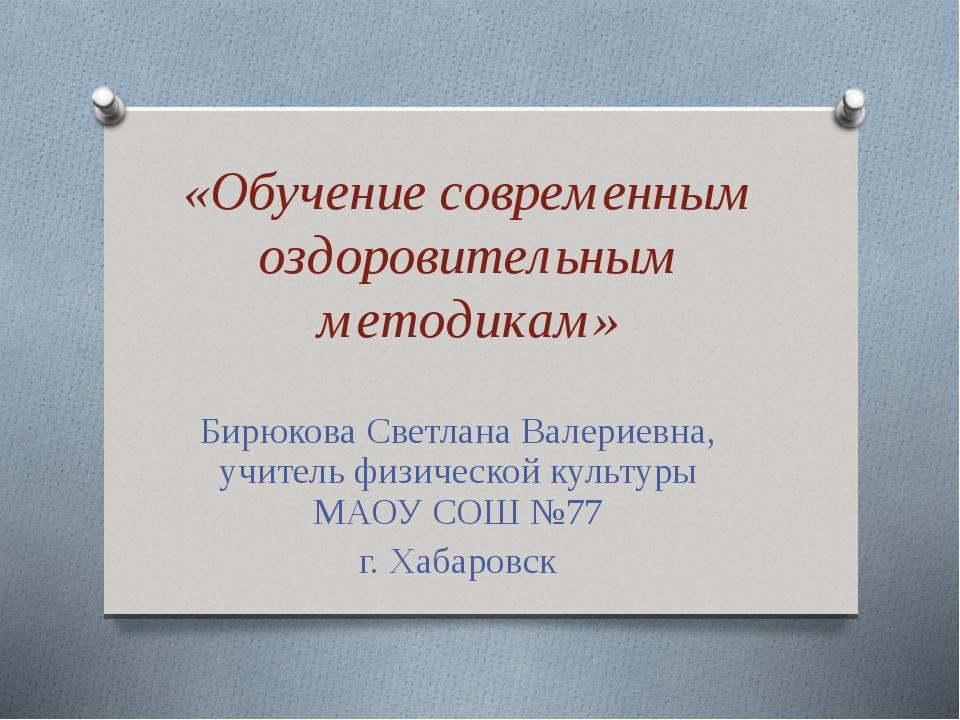 «Обучение современным оздоровительным методикам» Бирюкова Светлана Валериевна...