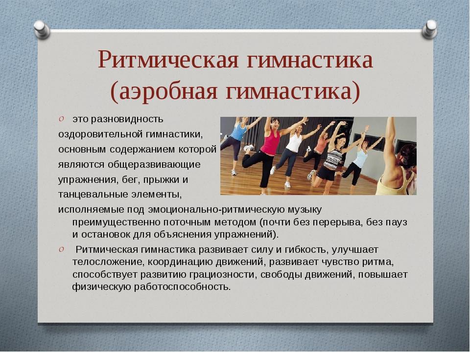 Ритмическая гимнастика (аэробная гимнастика) это разновидность оздоровительно...