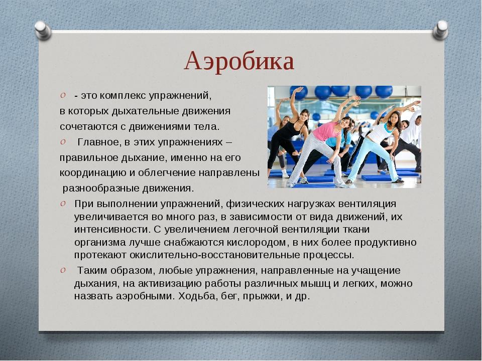 Аэробика - это комплекс упражнений, в которых дыхательные движения сочетаются...