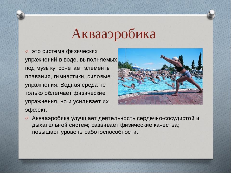 Аквааэробика это система физических упражнений в воде, выполняемых под музыку...