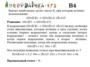 В4 Каково наибольшее целое число X, при котором истинно высказывание (50 (5