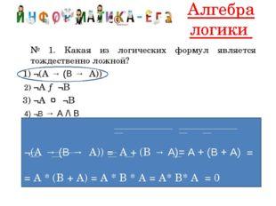 Алгебра логики № 1. Какая из логических формул является тождественно ложной?