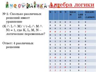 Алгебра логики № 2. Сколько различных решений имеет уравнение (K /\ L /\ M) \