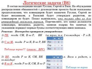 Логические задачи (B6) В состав экспедиции входят Руслан, Сергей и Вася. На
