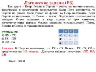 Логические задачи (B6) Три друга – Петр, Роман и Сергей – учатся на математ