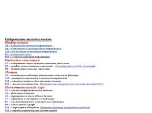 Содержание тематическое: Информация A8 — кодирование звуковой информации A9