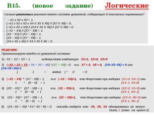В15. (новое задание) Логические уравнения   Сколько различных решений имее