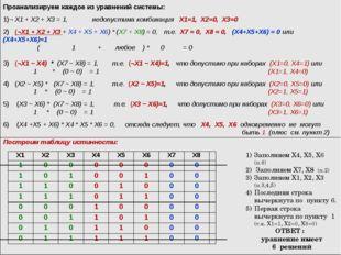 Построим таблицу истинности: Проанализируем каждое из уравнений системы: ¬ X1