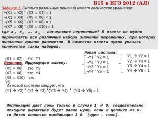Задание 1. Сколько различных решений имеет логическое уравнение ¬(X1  X2) 