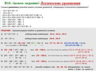 Сколько различных решений имеет система уравнений, содержащее 8 логических п