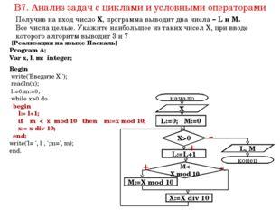 {Реализация на языке Паскаль} Program A; Var x, l, m: integer; Begin write('