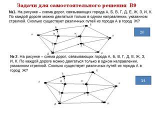 №1. На рисунке – схема дорог, связывающих города А, Б, В, Г, Д, Е, Ж, З, И, К