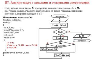 """{Реализация на языке Си} #include  main(); { int x, l, m; printf(""""Введите X """""""