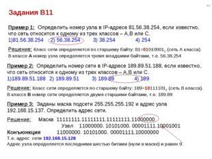 * Пример 1: Определить номер узла в IP-адресе 81.56.38.254, если известно, чт
