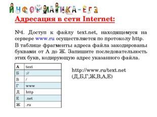 Адресация в сети Internet:  №4. Доступ к файлу text.net, находящемуся на с
