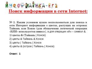 Поиск информации в сети Internet:   № 2. Каким условием нужно воспользова