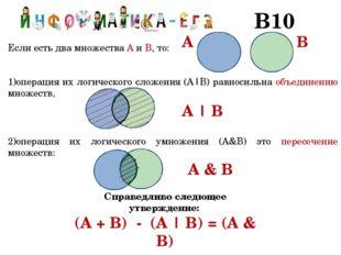 В10 Если есть два множества А и В, то: операция их логического сложения (А|В)