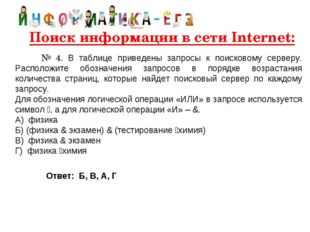 Поиск информации в сети Internet:   № 4. В таблице приведены запросы к пои