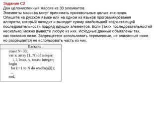 Задание С2 Дан целочисленный массив из 30 элементов. Элементы массива могут п