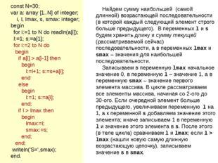 const N=30; var a: array [1..N] of integer; i, l, lmax, s, smax: integer; beg