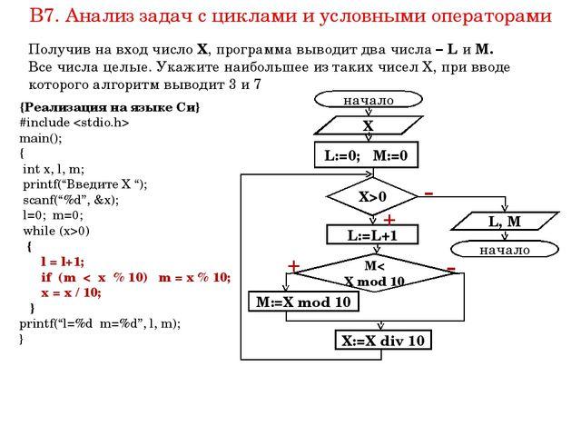 """{Реализация на языке Си} #include  main(); { int x, l, m; printf(""""Введите X """"..."""