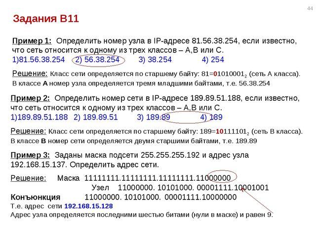 * Пример 1: Определить номер узла в IP-адресе 81.56.38.254, если известно, чт...