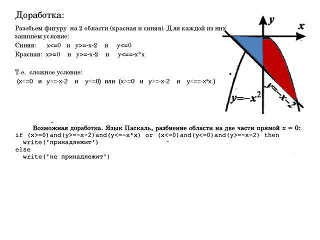 Доработка: Разобьем фигуру на 2 области (красная и синяя). Для каждой из ни...