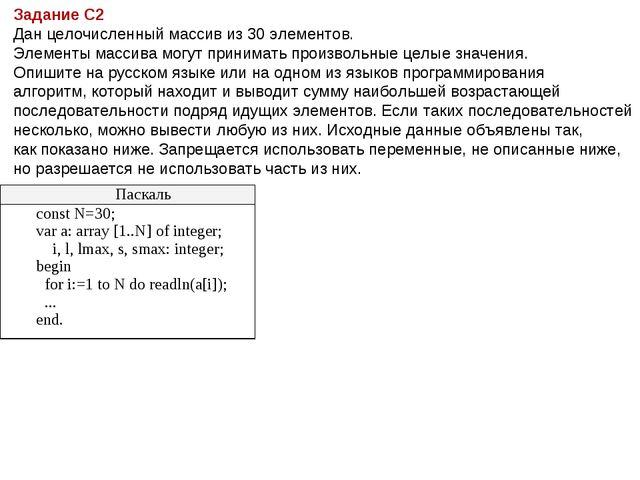 Задание С2 Дан целочисленный массив из 30 элементов. Элементы массива могут п...