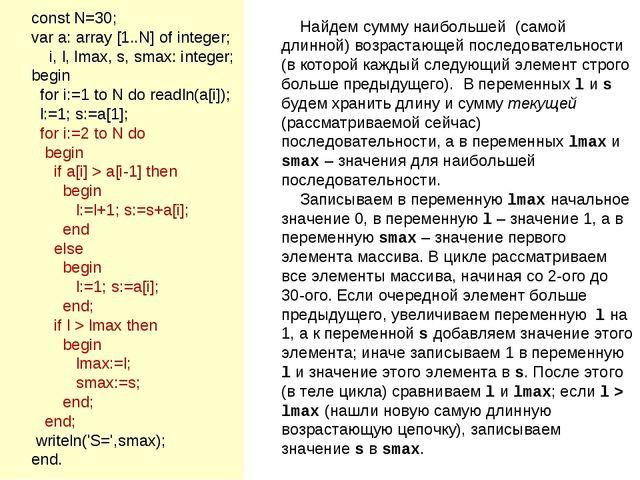 const N=30; var a: array [1..N] of integer; i, l, lmax, s, smax: integer; beg...