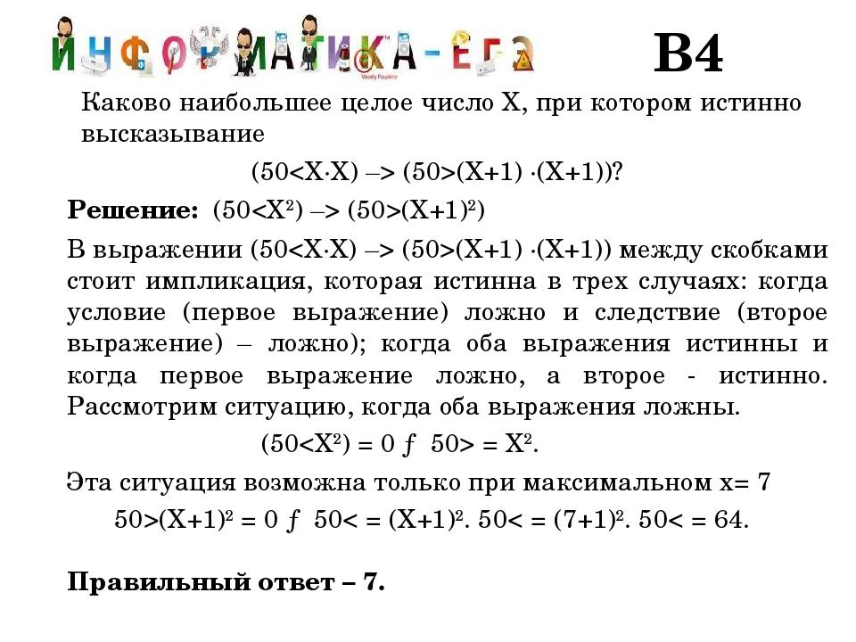 В4 Каково наибольшее целое число X, при котором истинно высказывание (50 (5...
