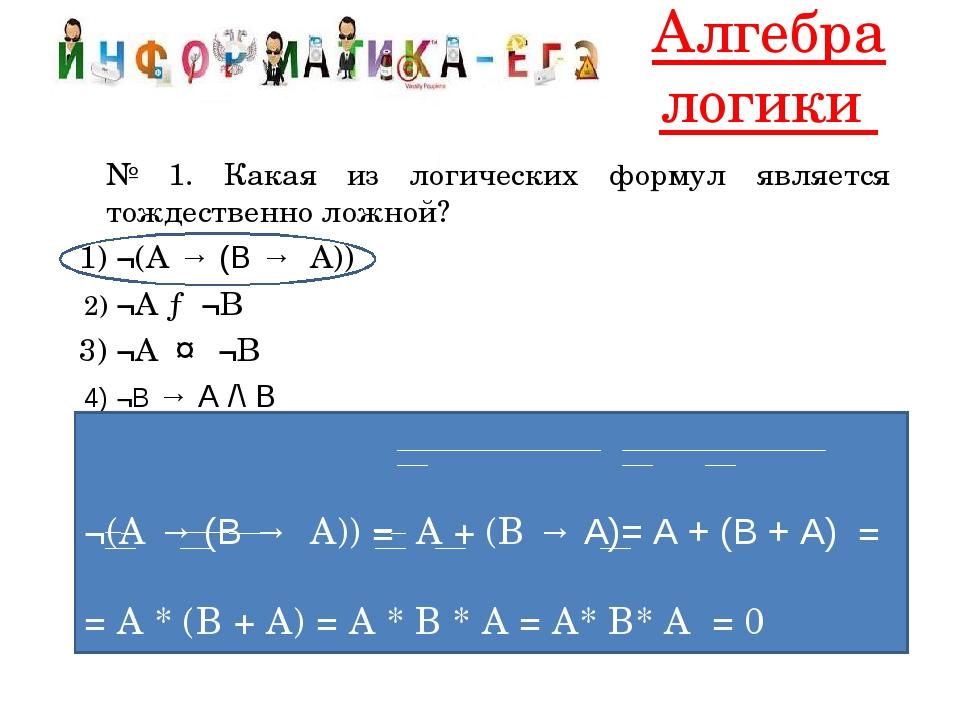 Алгебра логики № 1. Какая из логических формул является тождественно ложной?...