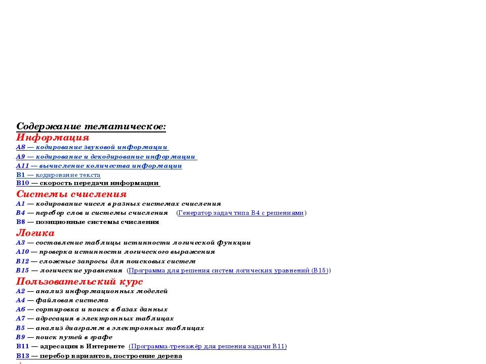 Содержание тематическое: Информация A8 — кодирование звуковой информации A9...