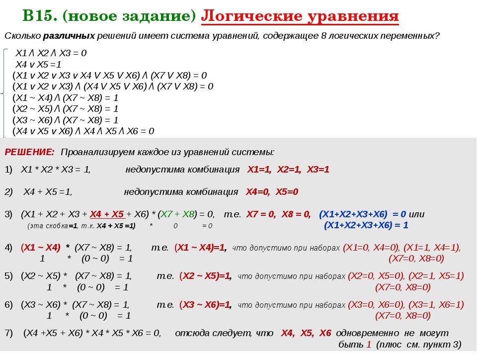 Сколько различных решений имеет система уравнений, содержащее 8 логических п...